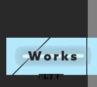 ナビゲーションworks