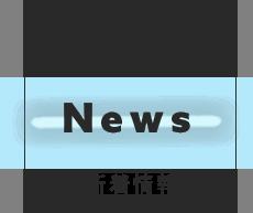 ナビゲーションnews