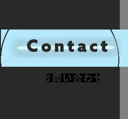 ナビゲーションcontact
